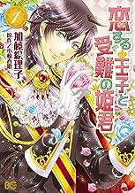 表紙: 恋する王子と受難の姫君 1 (Bs-LOG COMICS)   加藤 絵理子