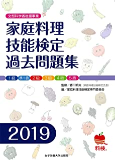 家庭料理技能検定過去問題集2019