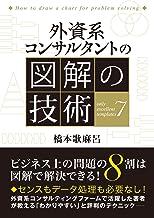 表紙: 外資系コンサルタントの図解の技術 | 橋本歌麻呂