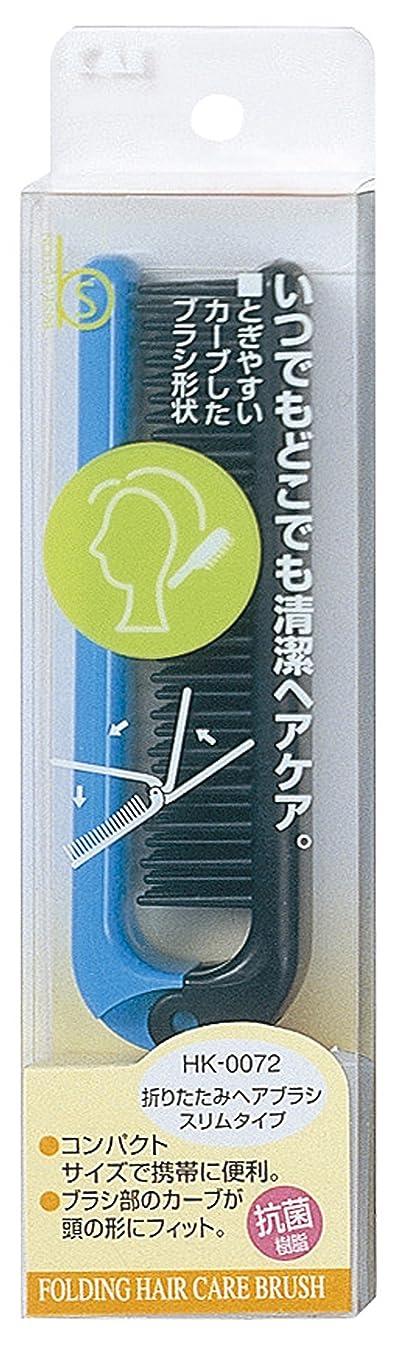 ファッション登録するじゃがいも貝印 Beセレクション 折りたたみヘアブラシ スリムタイ 静電防止 HK0072