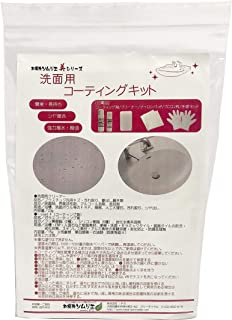 お掃除ソムリエ 美シリーズ 洗面用コーティングキット 洗面ボウル(陶器、人工大理石、FRP)用洗剤とコーティング剤のセット