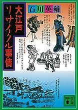 表紙: 大江戸リサイクル事情 (講談社文庫) | 石川英輔