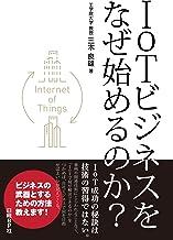 表紙: IoTビジネスをなぜ始めるのか?(日経BP Next ICT選書) | 三木良雄