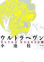 表紙: ウルトラヘヴン1 (ビームコミックス) | 小池 桂一