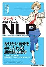 表紙: マンガでやさしくわかるNLP | 山崎啓支