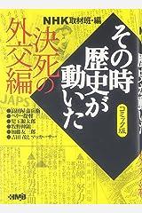 NHKその時歴史が動いた コミック版 決死の外交編 (ホーム社漫画文庫) 文庫