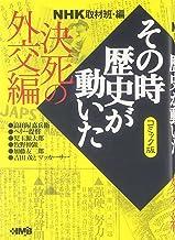 NHKその時歴史が動いた コミック版 決死の外交編 (ホーム社漫画文庫)