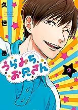 表紙: うらみちお兄さん: 2 (comic POOL)   久世 岳
