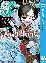 表紙: ブラッククローバー 26 (ジャンプコミックスDIGITAL) | 田畠裕基