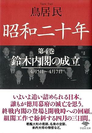 文庫 昭和二十年第4巻 鈴木内閣の成立 (草思社文庫)