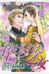 捧げられた乙女 (ハーレクインコミックス) Kindle版