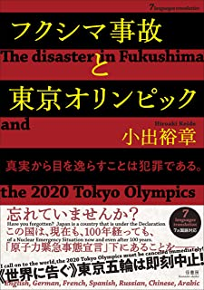 フクシマ事故と東京オリンピック【7ヵ国語対応】 The disaster in Fukushima and the 2020 Tokyo Olympics