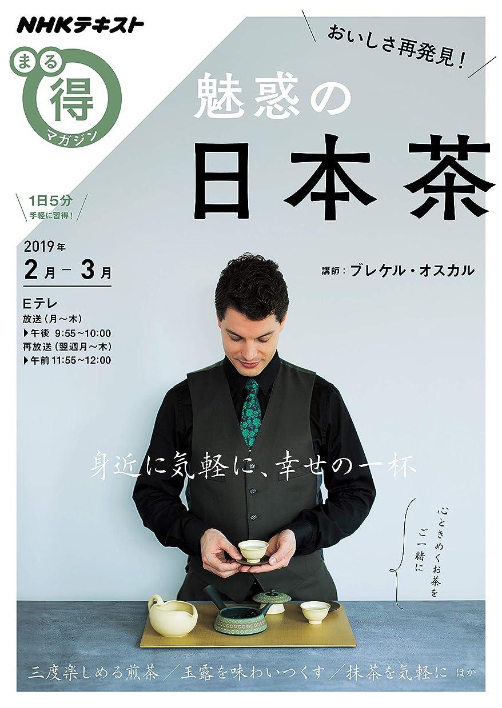 霊助けてとても多くのNHK まる得マガジン おいしさ再発見! 魅惑の日本茶 2019年 2月/3月 [雑誌] (NHKテキスト)