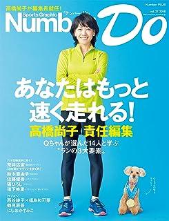 Sports Graphic Number Do(スポーツグラフィックナンバードゥ)あなたはもっと速く走れる! 高橋尚子 責任編集 (文春e-book)...