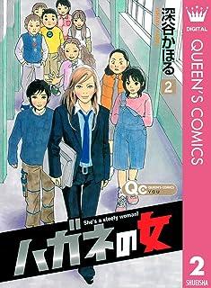 ハガネの女 2 (クイーンズコミックスDIGITAL)