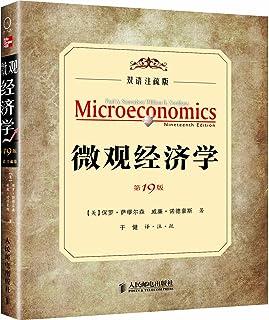 微观经济学(第19版•双语注疏本)