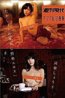 週刊現代デジタル写真集 高橋しょう子「たかしょーの懐かし昭和エロス」