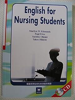 看護系学生のための総合英語 (英語総合教材)