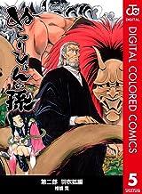 表紙: ぬらりひょんの孫 カラー版 羽衣狐編 5 (ジャンプコミックスDIGITAL) | 椎橋寛