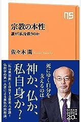 宗教の本性 誰が「私」を救うのか (NHK出版新書) Kindle版