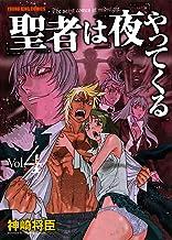 聖者は夜やってくる (4) (ヤングキングコミックス)