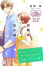 花野井くんと恋の病 プチデザ(28) (デザートコミックス)