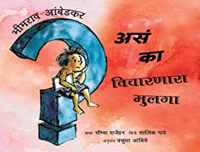 Bhimrao Ambedkar: The Boy Who Asked Why/Bhimrao Ambedkar: Asa Kaa Vicharnara Mulaga (Marathi)