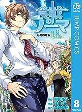 表紙: 食戟のソーマ 8 (ジャンプコミックスDIGITAL) | 附田祐斗