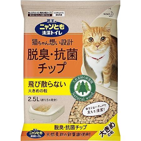 花王 ニャンとも清潔トイレ 脱臭・抗菌チップ 大きめの粒 2.5L [猫砂]