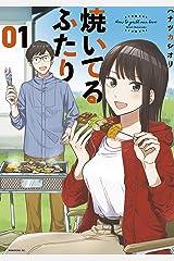 焼いてるふたり(1) (モーニングコミックス) Kindle版