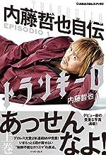 表紙: 新日本プロレスブックス トランキーロ 内藤哲也自伝 EPISODIO1   内藤哲也