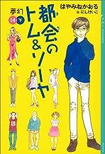 表紙: 都会のトム&ソーヤ(14) 《夢幻》下巻 (YA! ENTERTAINMENT) | にしけいこ
