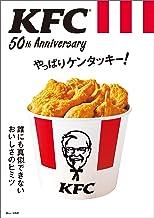 表紙: KFC(R) 50th Anniversary やっぱりケンタッキー!【電子版・50th Anniversary THANKS パスポート無し】 (TJMOOK) | 宝島社