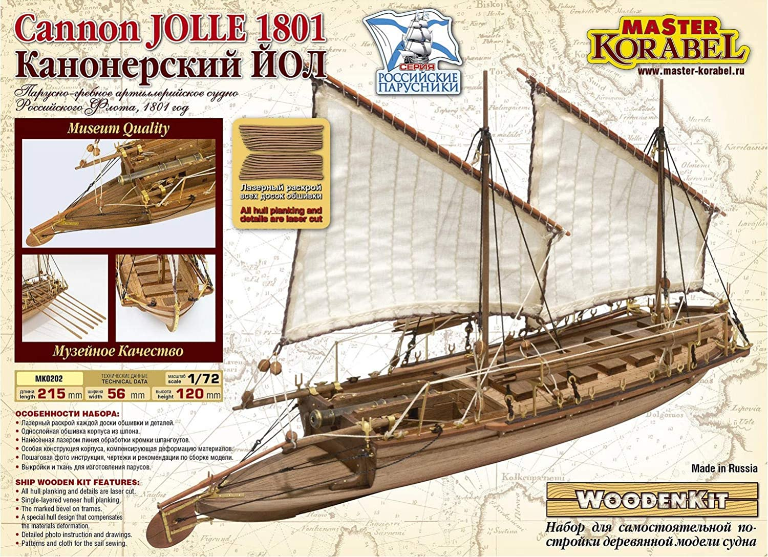 Master Korabel Chicago Mall Cannon excellence Jolle