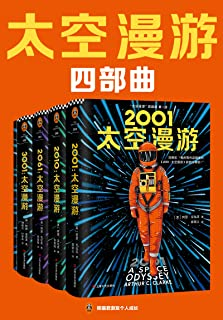 """""""太空漫游""""四部曲(读客熊猫君出品。刘慈欣说:我所有作品都是对""""太空漫游""""的拙劣模仿!科幻历史上不可超越的至高神作!)"""