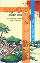 Best bangla novel ebook Reviews