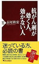 表紙: 抗がん剤が効く人、効かない人 (PHP新書) | 長尾 和宏