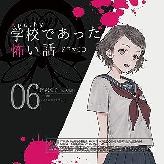 アパシー 学校であった怖い話ドラマCD/06・福沢玲子