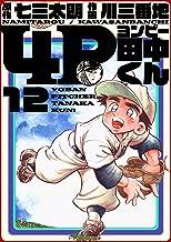 表紙: 4P田中くん 12巻 | 七三太朗