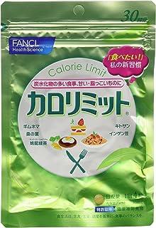 Fancl Calorie Limit 120tbs 30days X 3set