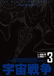 宇宙戦争 3 (ビームコミックス)