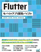 表紙: Flutter モバイルアプリ開発バイブル | 太田 佳敬