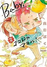 表紙: Baby,ココロのママに!(2) (ポラリスCOMICS) | 奥山ぷく