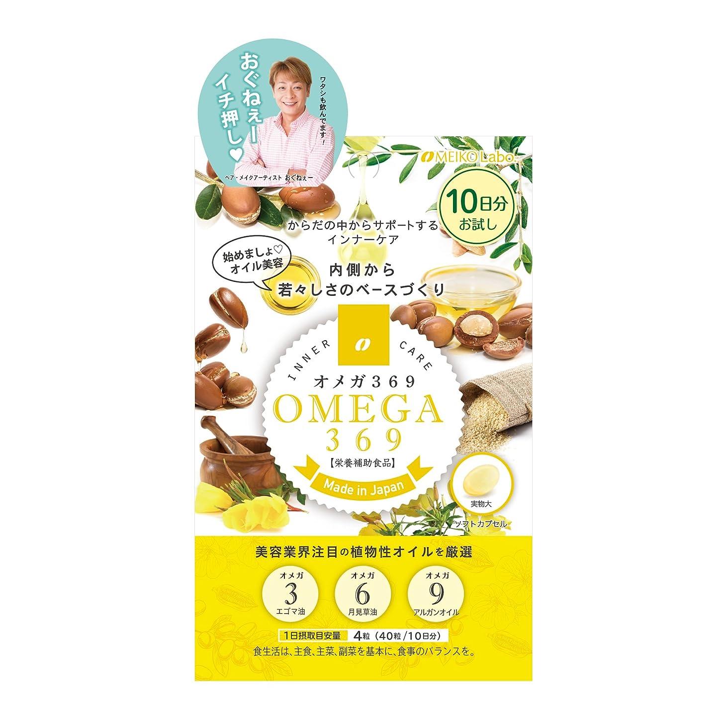 バーベキューヘッドレスカプセルオメガ3 6 9 10日分 40粒 サプリメント お試し ( 栄養補助食品 日本製 ) 【 メイコーラボ 】