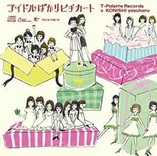 アイドルばかりピチカート-小西康陽×T-Palette Records-