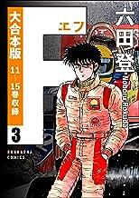 【大合本版】F(エフ) (3) (ぶんか社コミックス)