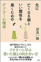 表紙: 先に亡くなる親といい関係を築くためのアドラー心理学 | 岸見一郎
