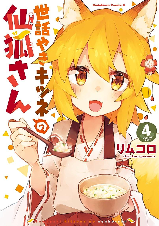 経験的腐敗した精緻化世話やきキツネの仙狐さん(4) (角川コミックス?エース)