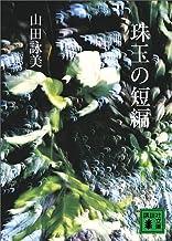 表紙: 珠玉の短編 (講談社文庫) | 山田詠美