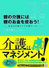 表紙: 親の介護には親のお金を使おう! ―あなたを救う7つの新ルール― (集英社学芸単行本)   太田差惠子